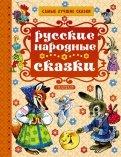 Русские народные сказки обложка книги