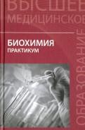 Чернов, Смирнова, Березов: Биохимия. Практикум