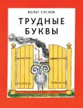 Вольт Суслов - Трудные буквы обложка книги