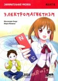Масамори Эндо: Занимательная физика. Электромагнетизм. Манга