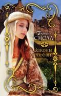 Бертрис Смолл - Законы любви обложка книги