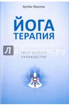 Йогатерапия. Практическое руководство - Артем Фролов