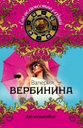 Валерия Вербинина - Эхо возмездия обложка книги