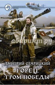 Купить Дмитрий Старицкий: Горец 4. Гром победы ISBN: 978-5-9922-2271-5