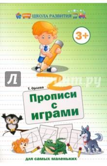 Купить Татьяна Орлова: Прописи с играми для самых маленьких ISBN: 978-5-222-27827-7