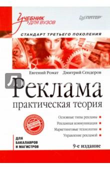 Учебники по теории и практике рекламы