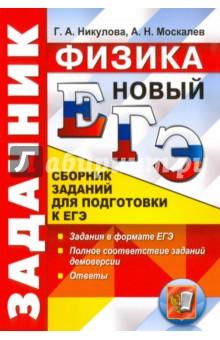 Купить Никулова, Москалев: ЕГЭ 2017. Физика. Сборник заданий ISBN: 978-5-377-11277-8