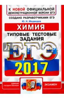 Купить Юрий Медведев: ЕГЭ 2017. Химия. Типовые тестовые задания ISBN: 978-5-377-11106-1