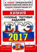 Юрий Медведев: ЕГЭ 2017. Химия. Типовые тестовые задания