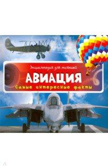 Купить Авиация ISBN: 978-617-690-532-5