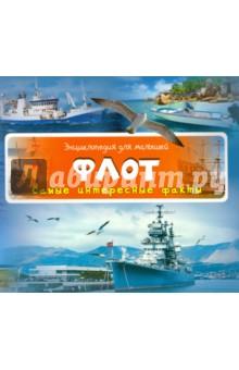 Купить Флот ISBN: 978-617-690-534-9