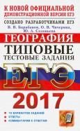 Барабанов, Чичерина, Соловьева: ЕГЭ 2017. География. Типовые тестовые задания
