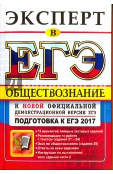 ЕГЭ 2017. Обществознание. Эксперт - Лазебникова, Рутковская, Брандт, Королькова