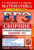 Ященко, Высоцкий: Математика. Подготовка к ЕГЭ. Базовый уровень. Сборник практико-ориентировочных заданий