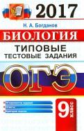 Николай Богданов: ОГЭ 2017. Биология. 9 класс. Типовые тестовые задания