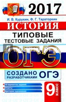 ОГЭ 2017. История. Типовые тестовые задания - Игорь Курукин