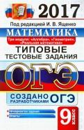Высоцкий, Рослова, Захаров - ОГЭ 2017. Математика. 9 класс. Типовые тестовые задания. 3 модуля обложка книги
