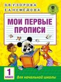 Узорова, Нефедова - Мои первые прописи. 1 класс обложка книги