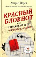 Антуан Лорен: Красный блокнот, или Парижский квест