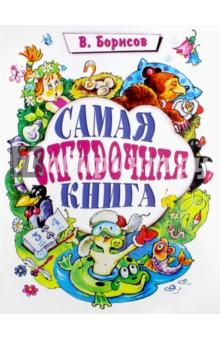 Купить Владимир Борисов: Самая загадочная книга: загадки круглый год ISBN: 5-85482-105-2