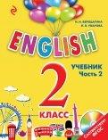 Верещагина, Уварова: Английский язык. 2 класс. Учебник. Часть 2 (+СD)