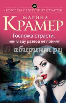 Госпожа страсти, или В аду развод не принят - Марина Крамер
