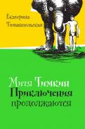 Екатерина Тимашпольская - Митя Тимкин. Приключения продолжаются обложка книги