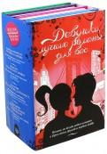 Пол, Патрик, Розенталь: Девушки, лучшие романы для вас. Комплект из 4-х книг