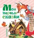 Чуковский, Маршак, Сутеев: Мои первые сказки