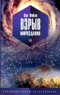 Олег Фейгин: Взрыв мироздания. Эволюция. Разум. Антропология
