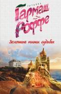 Татьяна Гармаш-Роффе - Золотые нити судьбы обложка книги