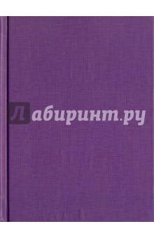 Купить Ежедневник недатированный Сиреневый , А6 (ЕБ17616005) ISBN: 4606086245852
