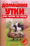Александр Рахманов: Домашние утки. Породы. Содержание. Уход. Разведение