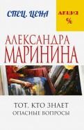 Александра Маринина - Тот, кто знает. Книга первая. Опасные вопросы обложка книги