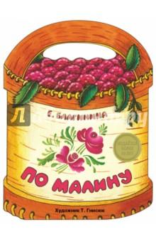 По малину - Елена Благинина