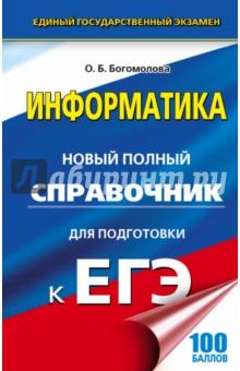 ЕГЭ. Информатика. Новый полный справочник для подготовки к ЕГЭ - Ольга Богомолова