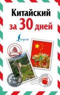 Воропаев, Ма: Китайский за 30 дней