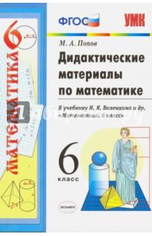ОТВЕТЫ на КР-9 Математика 6 Виленкин