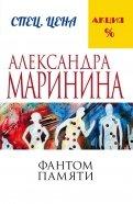 Александра Маринина - Фантом памяти обложка книги