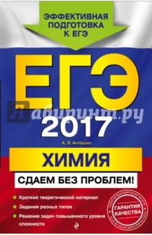 Купить Андрей Антошин: ЕГЭ-2017. Химия. Сдаем без проблем! ISBN: 978-5-699-89281-5