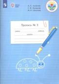 Алевтина Аксенова - Пропись. 1 класс. Для обучающихся с интеллектуальными нарушениями. В 3-х частях. ФГОС ОВЗ обложка книги