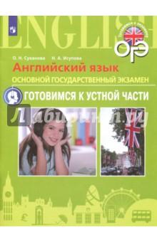 Купить Суханова, Исупова: Английский язык. ОГЭ. Устная часть. 9 класс. Пособие для подготовки к ОГЭ ISBN: 978-5-09-044738-6