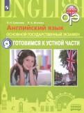 Суханова, Исупова: Английский язык. ОГЭ. Устная часть. 9 класс. Пособие для подготовки к ОГЭ