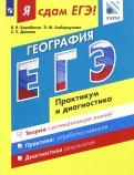 Дюкова, Амбарцумова: Я сдам ЕГЭ! География. Практикум и диагностика. Модульный курс