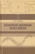 Нина Голубева: Математическое моделирование систем и процессов. Учебное пособие