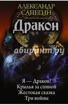 Дракон - Александр Сапегин