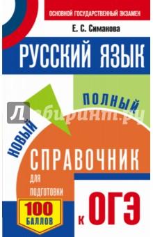 Купить Елена Симакова: ОГЭ Русский язык Новый полный справочник ISBN: 978-5-17-097546-4