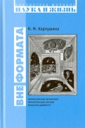 Наталья Карпушина - Вне формата. Занимательная математика. Гимнастика для ума или искусство удивлять? обложка книги