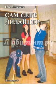 Сам себе дизайнер - Сергей Лемешев