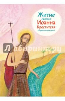 Житие святого Иоанна Крестителя в пересказе для детей - Александр Ткаченко